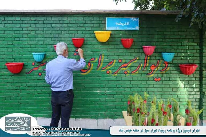 اجرای دومین ویژه برنامه رویداد دیوار سبز در محله عباس آباد