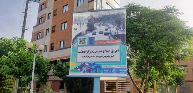 تبیین اقدامات شهرداری منطقه ۱۶برای شهروندان