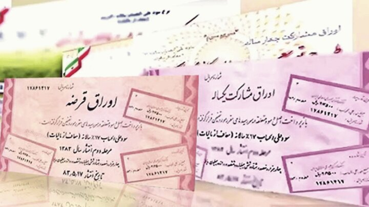 جزییات اوراق مشارکت منتشر شده از سوی شهردار تهران