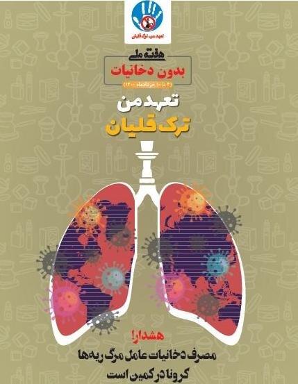 برگزاری جشنواره های مجازی هفته ملی بدون دخانیات در منطقه ۴