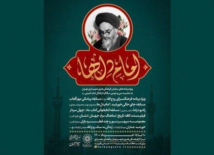 تشریح برنامههای سازمان فرهنگی هنری به مناسبت ارتحال امام خمینی(ره)