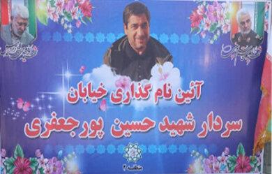 خیابانی در منطقه۲ پایتخت به نام همرزم شهید سلیمانی مزین شد