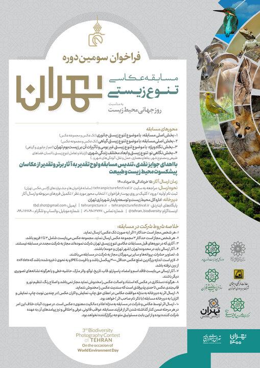 سومین دوره مسابقه عکاسی تنوع زیستی تهران برگزار میشود