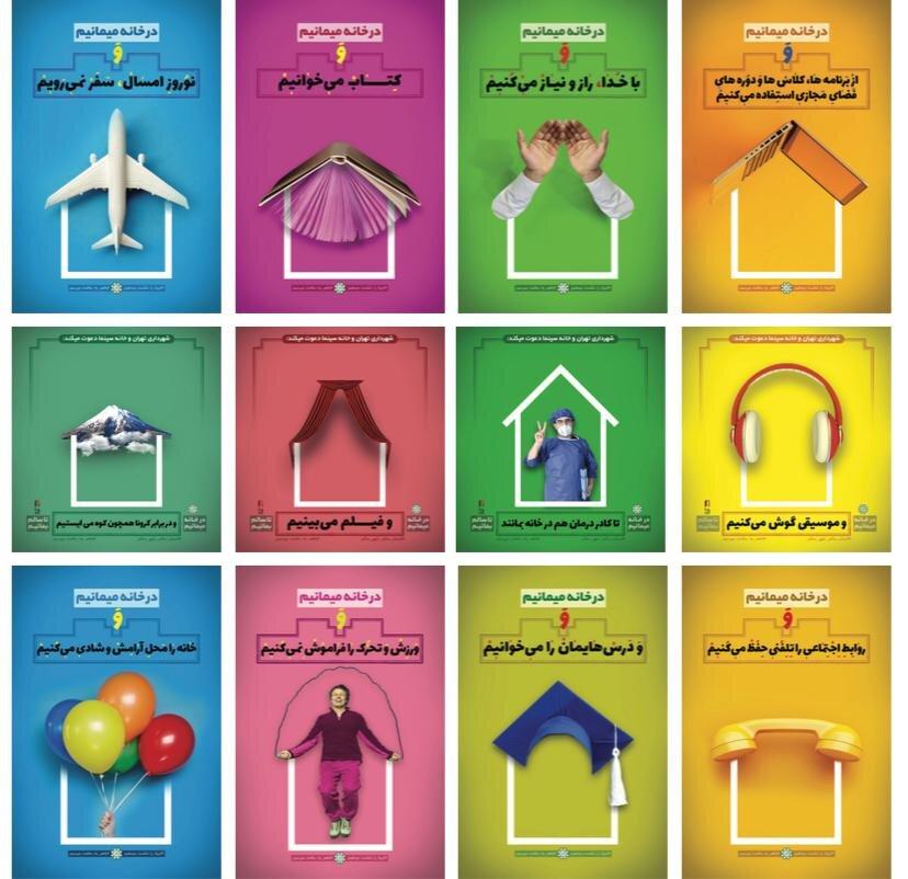 اقدامات آموزشی شهرداری تهران در مقابله با کرونا