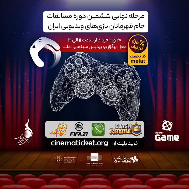 پردیس ملت میزبان بازی های ویدئویی ایران می شود