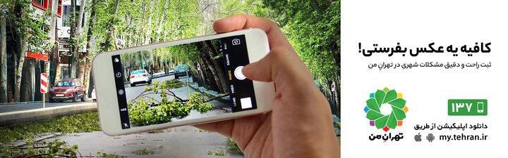 امکان ثبت عکس و فیلم در سامانه ۱۳۷
