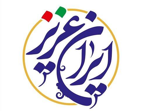 سازمان فرهنگی هنری با «ایران عزیز» به استقبال انتخابات میرود