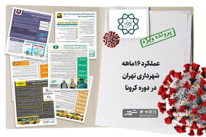 عملکرد ۱۶ ماهه شهرداری تهران در دوره کرونا