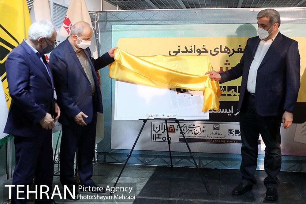 رونمایی از نشریه همشهری مترو