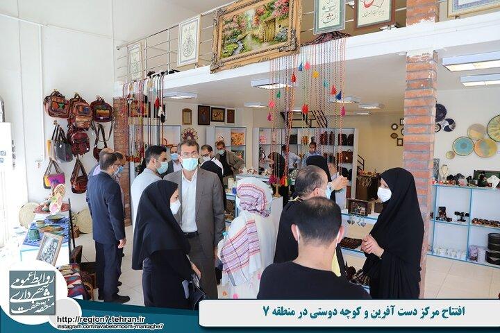 افتتاح مرکز دست آفرین و کوچه دوستی در منطقه ۷