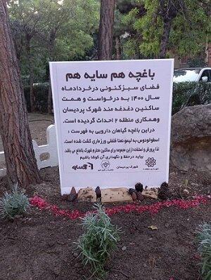 اجرای طرح باغچه همسایگی در شهرک پردیسان منطقه ۲