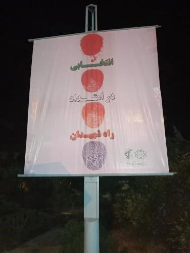 اکران ۲۲۵ سازه ثابت و موقت برای انتخابات ۲۸ خرداد در منطقه ۴