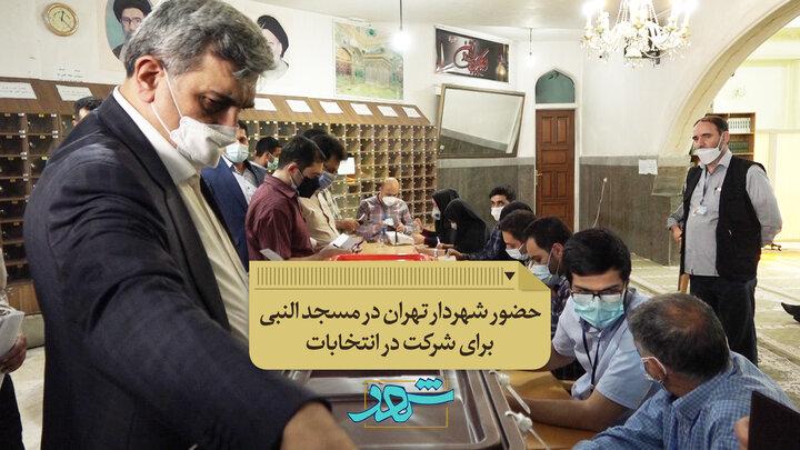 رای شهردار تهران