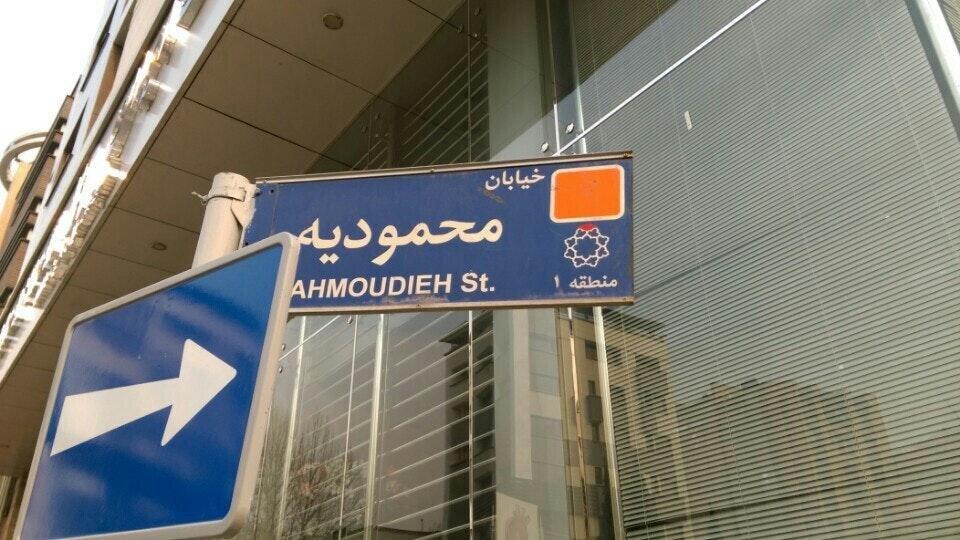 محمودیه در مسیر تغییر