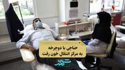 از رکابزنی تا انتقال خون
