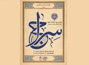 برگزاری مرحله نهایی پنجمین دوره مسابقات قرآنی سراج