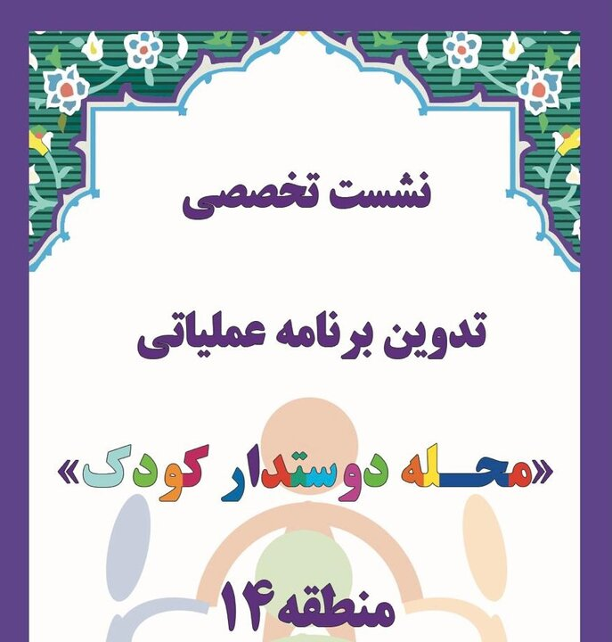 تدوین برنامه عملیاتی طرح «محله دوستدار کودک» در شرق تهران