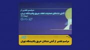 مراسم  تقدیر از آتش نشانان حریق پالایشگاه تهران