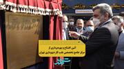 افتتاح  مرکز جامع تخصصی طب کار شهرداری