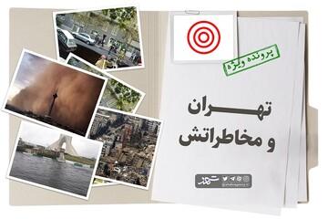 تهران و مخاطراتش