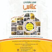 انتشار فراخوان نخستین جشنواره «کمکهای داوطبانه و جهادی»