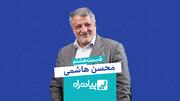 پیاده راه قسمت هشتم/ محسن هاشمی
