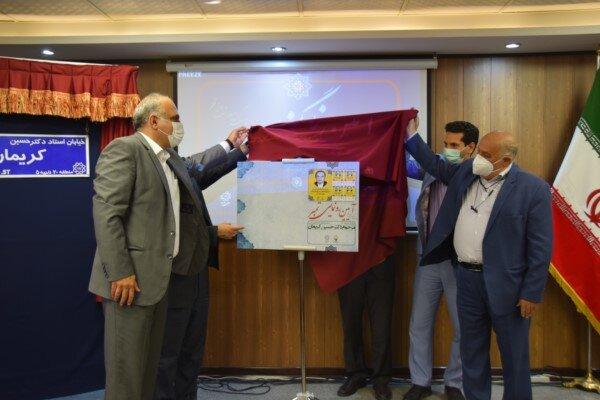 نامگذاری معبری به نام «دکتر حسین کریمان» در منطقه ٢٠
