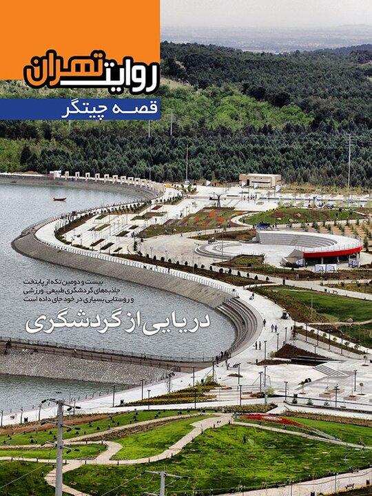 هفتمین نشریه روایت تهران منتشر شد