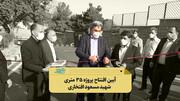 آیین افتتاح پروژه ۳۵ متری شهید مسعود افتخاری با حضور شهردار تهران