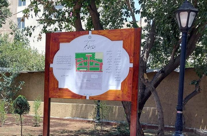 احداث باغ ایرانی حکیم در محله بریانک