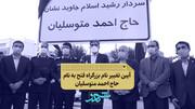 آیین تغییر نام بزرگراه فتح به نام حاج احمد متوسلیان