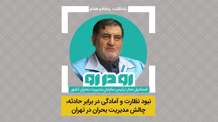 نبود نظارت و آمادگی در برابر حادثه چالش مدیریت بحران در تهران