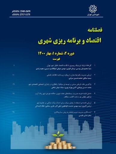 اعطای رتبه علمی «ب» از وزارت علوم به نشریه اقتصاد و برنامه ریزی شهری