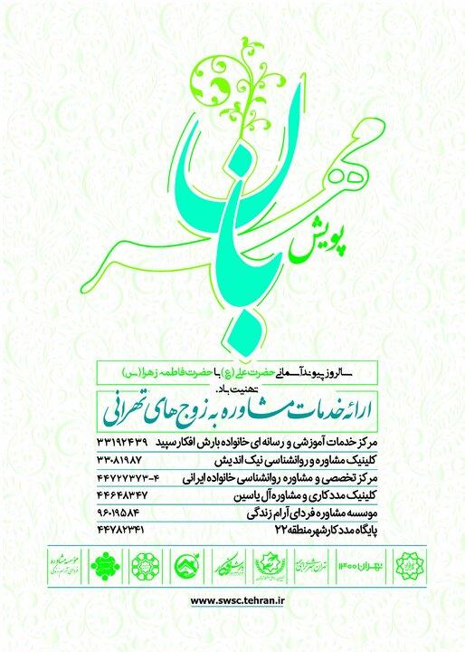 تامین جهیزیه و ارائه خدمات مشاوره رایگان به زوج های تهرانی