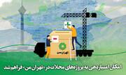 شهروندان تهرانی به پروژههای توسعه محلی امتیاز دهند