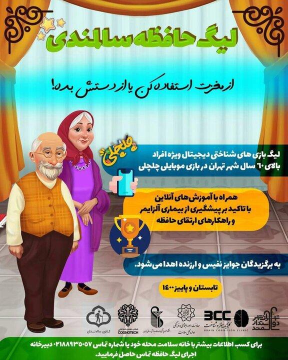 استقبال سالمندان منطقه۱۷ از لیگ حافظه
