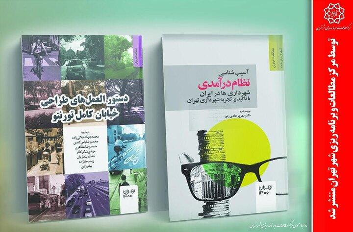 مرکز مطالعات دو کتاب جدید منتشر کرد