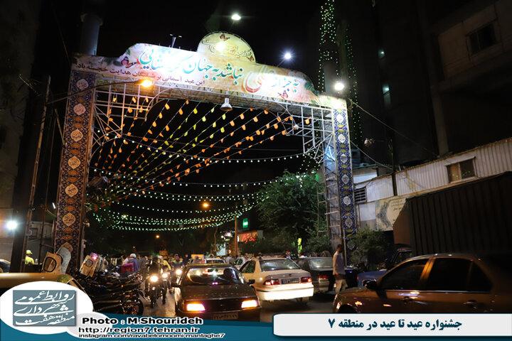جشنواره عید تا عید در منطقه ۷