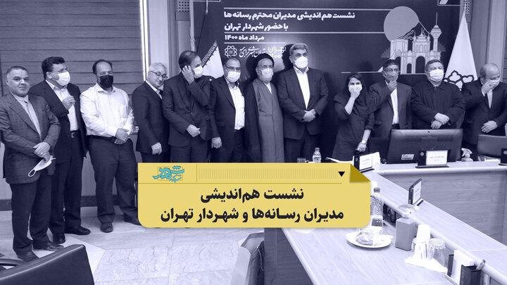 نشست هماندیشی مدیران رسانهها و شهردار تهران