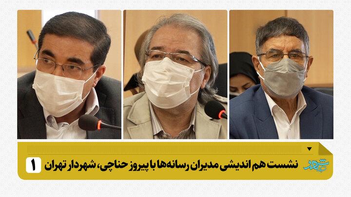 دیدار مدیران رسانه با پیروز حناچی شهردار تهران/بخش اول