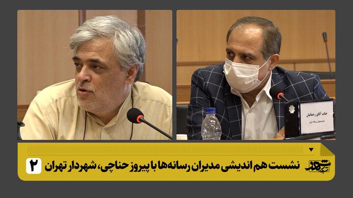 دیدار مدیران رسانه با پیروز حناچی شهردار تهران/ بخش دوم