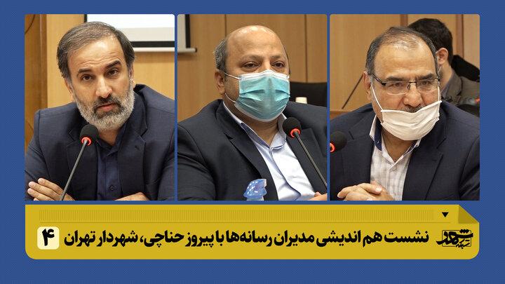دیدار مدیران رسانه با پیروز حناچی شهردار تهران/بخش چهارم
