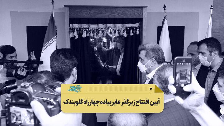 آیین افتتاح زیرگذر عابر پیاده چهارراه گلوبندک