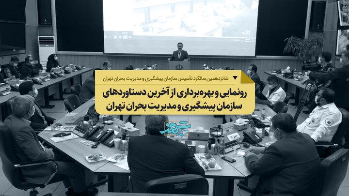 شانزدهمین سالگرد تاسیس سازمان پیشگیری و مدیریت بحران تهران