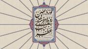 نوزدهمین رویداد فرهنگی «عطر سیب» در میدان امام حسین(ع)