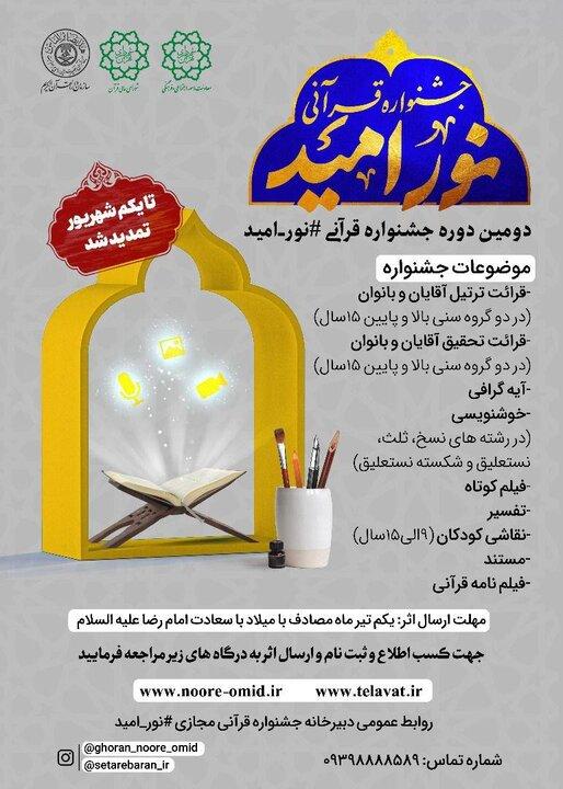 تمدید مهلت ارسال آثار به جشنواره قرآنی نورامید