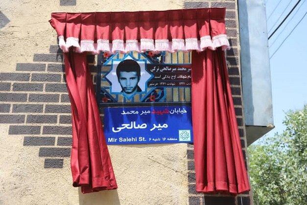 نامگذاری معابر برای گرامیداشت یاد و خاطره دلاور مردان ایران