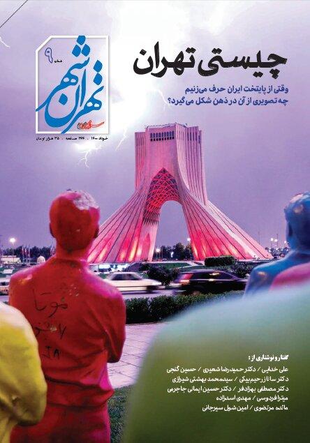 «تهران» چیست