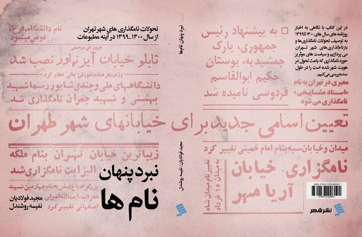 مروری بر نامگذاری معابر«تهران»
