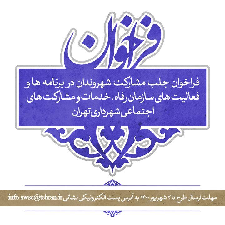 فراخوان جلب مشارکت شهروندان در برنامه های سازمان مشارکت های اجتماعی شهرداری تهران